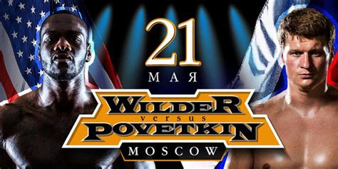 Wilder-Povetkin: Latest Court Ruling Should Finally Closure